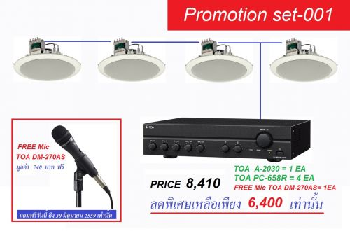 audio2home.com-Promotion Set-001